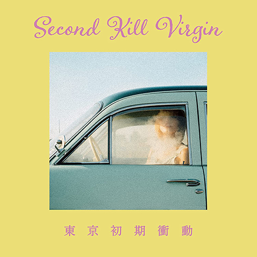 「blue moon」収録アルバム『Second Kill Virgin』/東京初期衝動