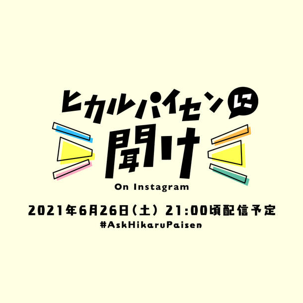 生配信番組『ヒカルパイセンに聞け!on Instagram』