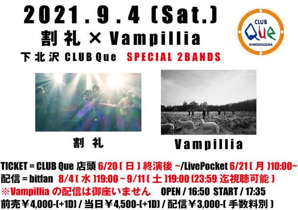割礼×Vampillia