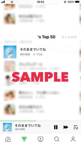 """『 LINE MUSIC """"西片梨帆週間""""キャンペーン』スクリーンショットのイメージ"""