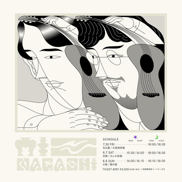 ワンマンツアー「NAGASHI」