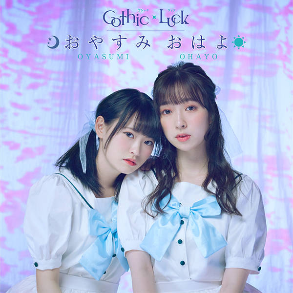 EP『おやすみ おはよ』【初回限定盤】(CD+DVD)