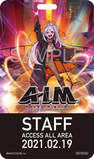 """シングル&Blu-ray連動購入特典 『Kaede Higuchi Live 2021 """"AIM""""』打ち上げ動画 視聴コード入りスタッフパス"""