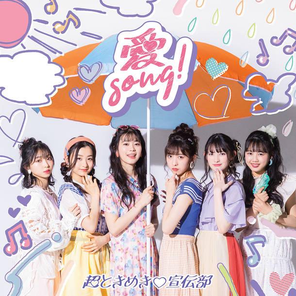 配信楽曲「愛Song!」