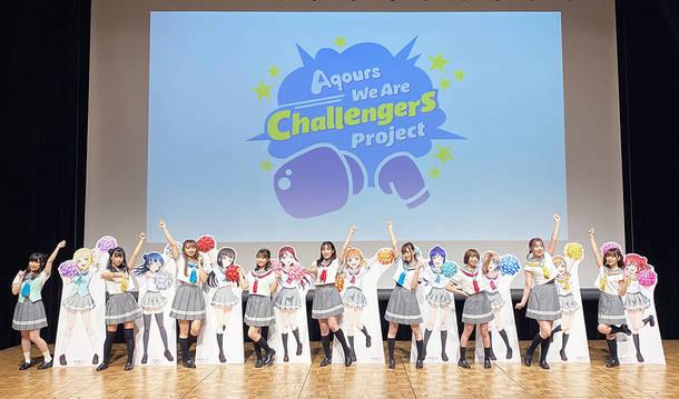 『ラブライブ!サンシャイン!!Aqours爆誕!6周年de全員集合!!新情報もドリカラ盛り!!浦の星女学院生放送!!!~We Are Challengers!!~』