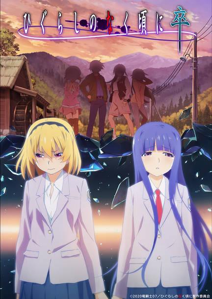 TVアニメ『ひぐらしのなく頃に 卒』(C)2020竜騎士07/ひぐらしのなく頃に製作委員会