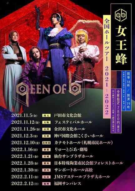 女王蜂 全国ホールツアー2021-2022『qUEEN OF b』