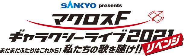 『SANKYO presents マクロスF ギャラクシーライブ 2021 [リベンジ]  〜まだまだふたりはこれから!私たちの歌を聴け!!〜』 ライブロゴ