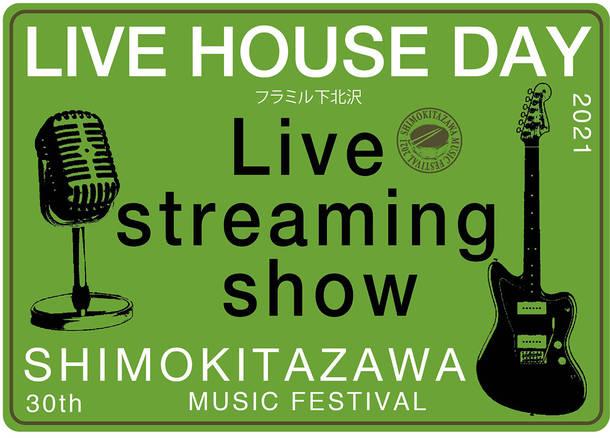 『フラミル下北沢Live streaming show』