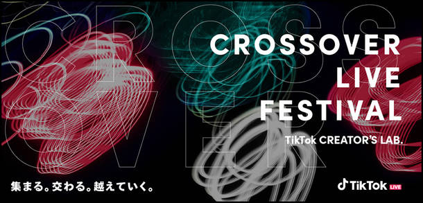 『TikTok CREATOR'S LAB. -CROSSOVER LIVE FESTIVAL-』