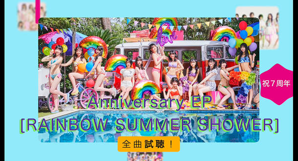 EP『RAINBOW SUMMER SHOWER』全曲試聴動画