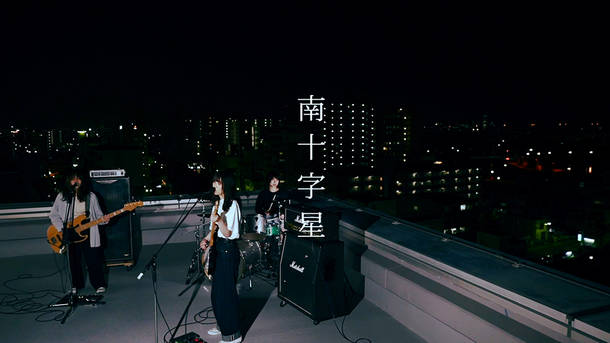 「南十字星」MV