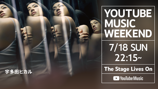 『YouTube Music Weekend vol.3』