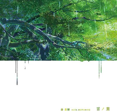 「Rain」収録シングル「言ノ葉」('13)/秦 基博