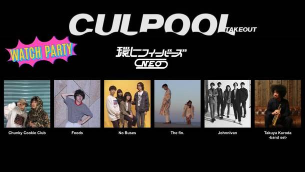 『CULPOOL-TAKE OUT-』