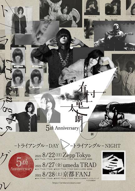 『有村竜太朗 5th Anniversary Tour -トライアングル-』