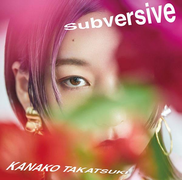 シングル「Subversive」【通常盤】(CD)