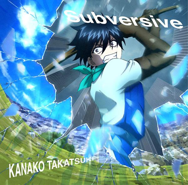 シングル「Subversive」【俺100盤】(CD)