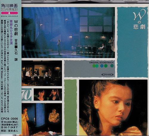 """「Woman""""Wの悲劇""""より」収録アルバム『Wの悲劇 オリジナル・サウンドトラック』/薬師丸ひろ子"""