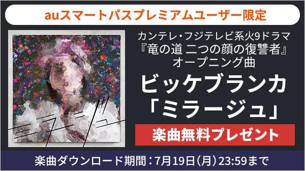 【auスマートパスプレミアム】「ミラージュ」無料プレゼントキャンペーン