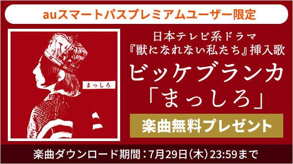 【auスマートパスプレミアム】「まっしろ」無料プレゼントキャンペーン