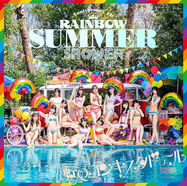 EP『RAINBOW SUMMER SHOWER』【初回限定盤】(CD+Blu-ray)
