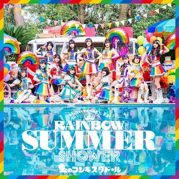 EP『RAINBOW SUMMER SHOWER』【通常盤】(CD)