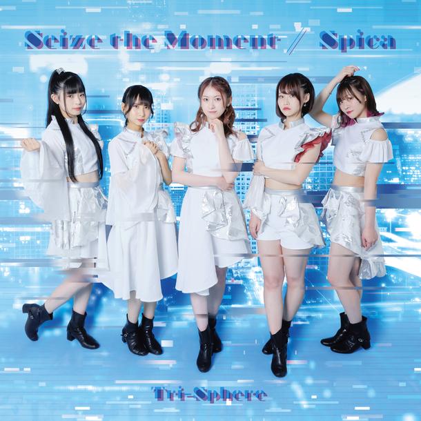 シングル「Seize the Moment / Spica」