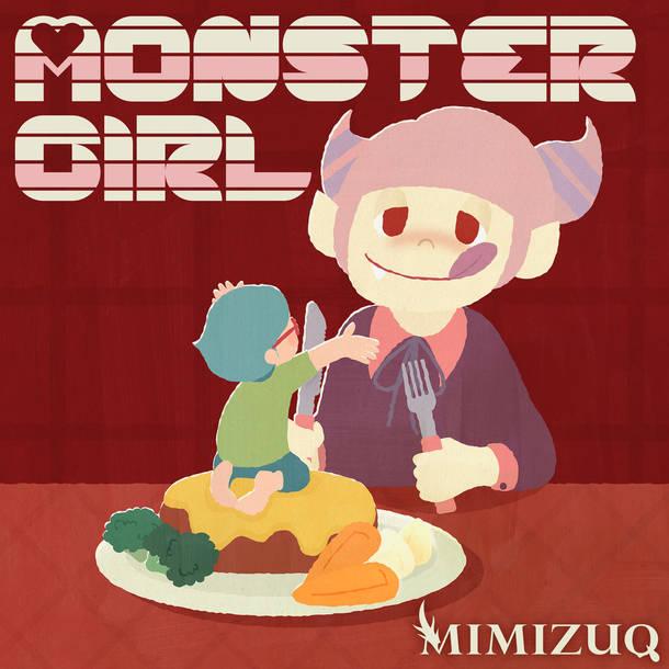 配信シングル「MONSTER GIRL」