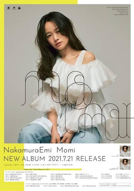『Momi』ポスターデータ配布キャンペーン