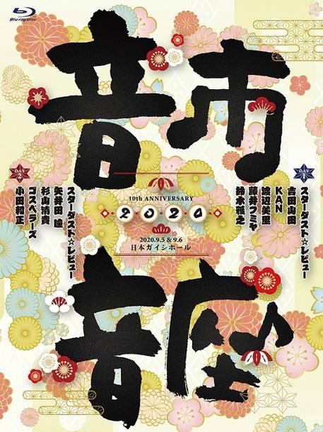 Blu-ray&DVD『10th Anniversary 音市音座 2020』(2Blu-ray)