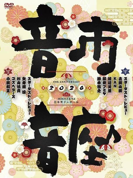Blu-ray&DVD『10th Anniversary 音市音座 2020』(4DVD)