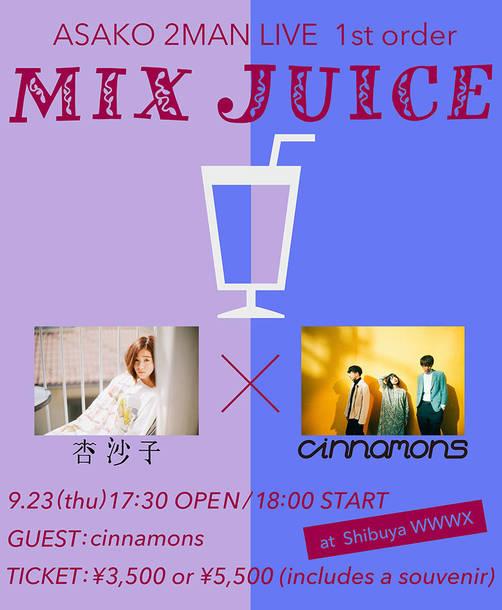 『杏沙子2MAN LIVE 「mix juice ~1st order~」』