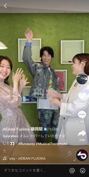 DEAN FUJIOKA × ゆりめりのコラボ動画