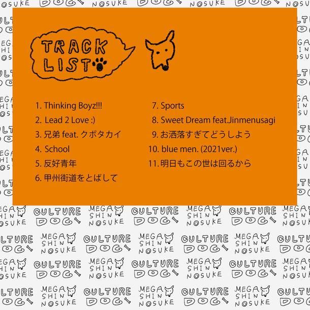 アルバム『CULTURE DOG』トラックリスト