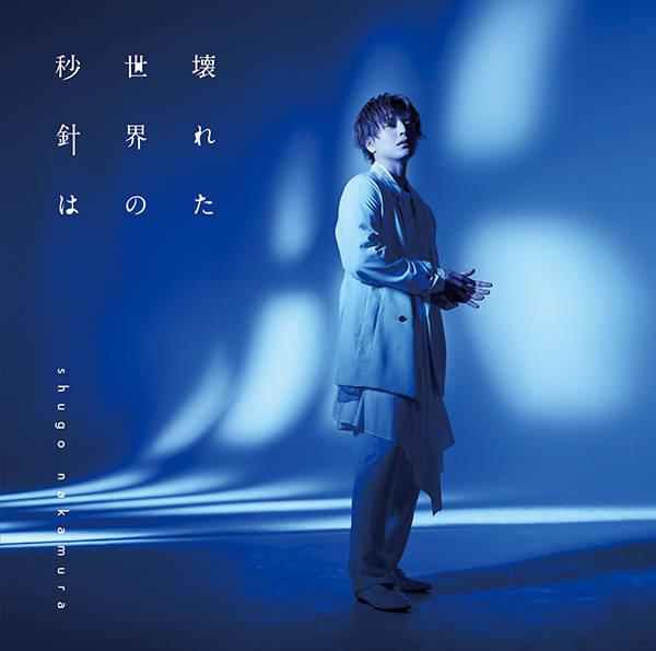 シングル「壊れた世界の秒針は」【通常盤】(CD)