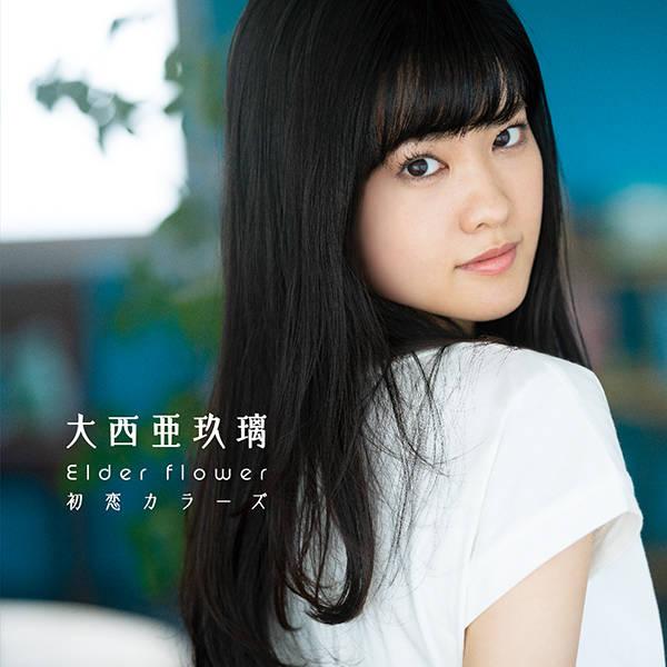 シングル「Elder flower/初恋カラーズ」【初回限定盤A】(CD+DVD)