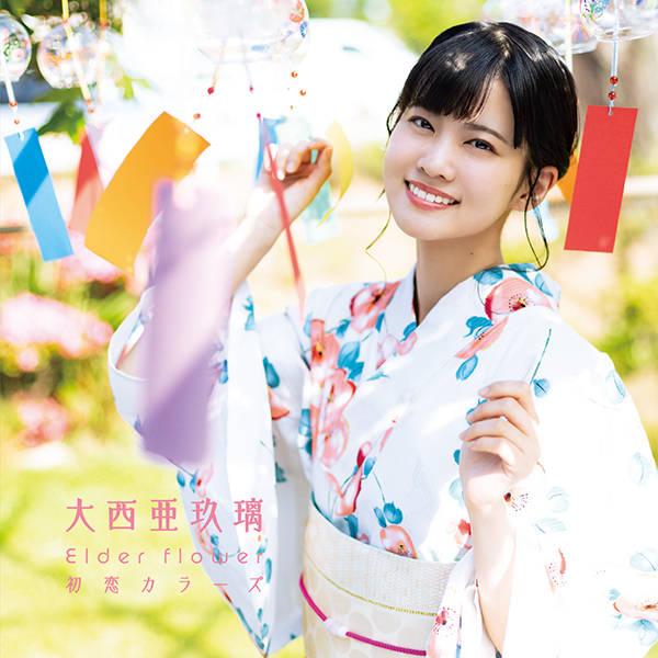 シングル「Elder flower/初恋カラーズ」【初回限定盤B】(CD+DVD)