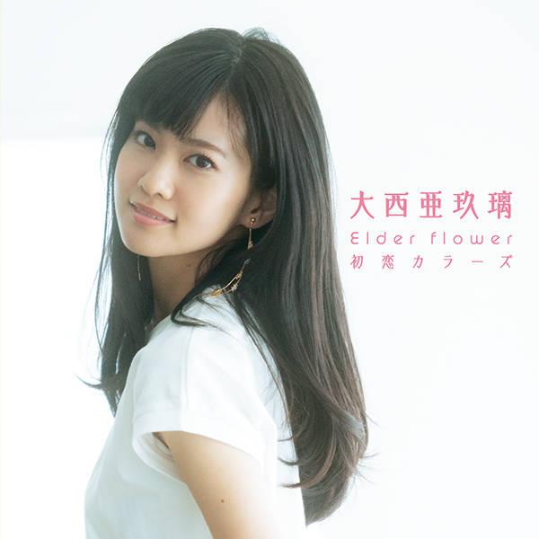 シングル「Elder flower/初恋カラーズ」【通常盤】(CD)