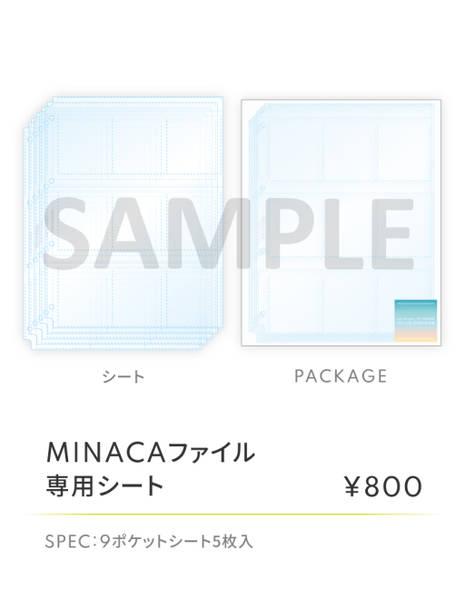 MINACAファイル専用シート