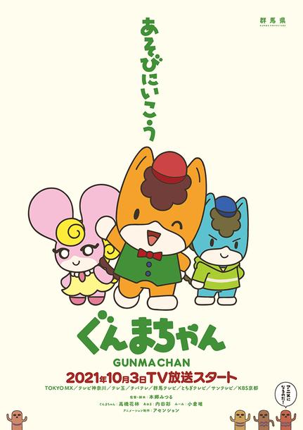 テレビアニメ『ぐんまちゃん』ポスターイメージ