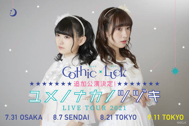 Gothic×Luck