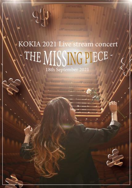 配信コンサート『KOKIA 2021 Live stream concert – THE MISSING PIECE –』