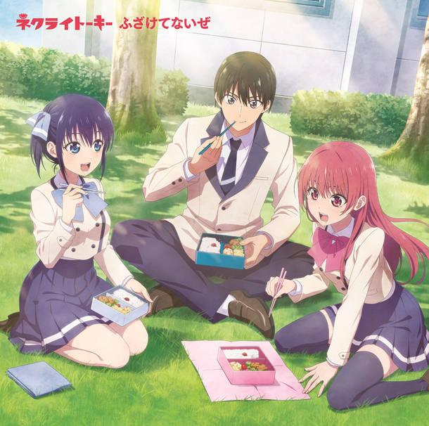 シングル「ふざけてないぜ」【アニメ盤(期間限定生産盤)】(CD+Blu-ray)