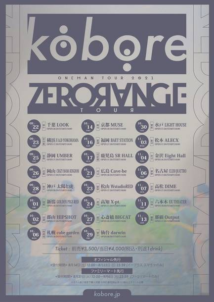 『kobore ワンマンツアー2021 「ZERO RANGE TOUR」』