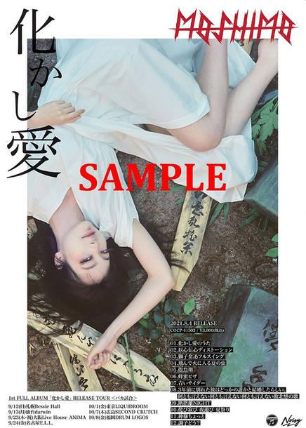 『応援店施策』販促用B2ポスター