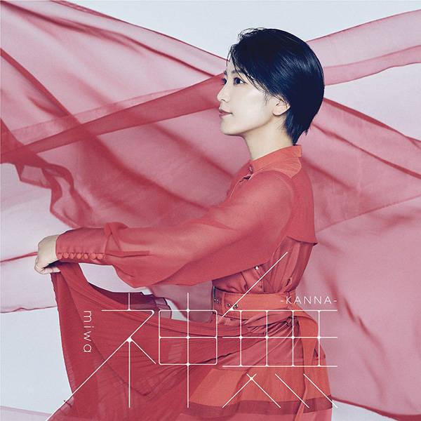 シングル「神無-KANNA-」【通常盤】 (CD)