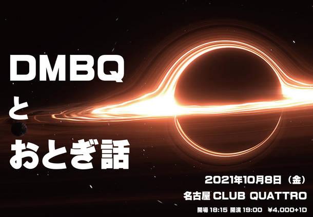 『DMBQ Presents「DMBQと おとぎ話」』
