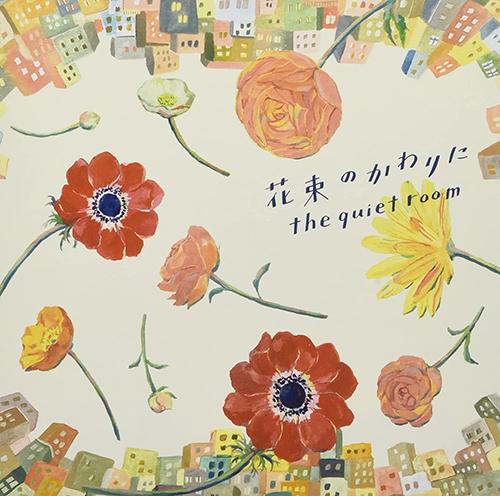 「(168)日のサマー」収録アルバム『花束のかわりに』/the quiet room