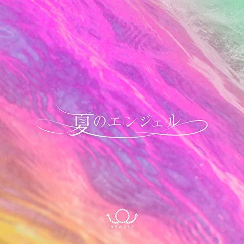 配信シングル「夏のエンジェル」/BRADIO